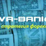 Долгосрочная стратегия форекс «Ва-Банк»