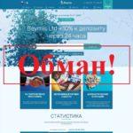 Beymis Ltd – реальные отзывы о beymis.io. Обман?