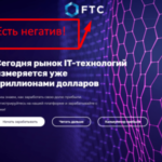 Future Technologies Company - новый обзор