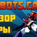 Игра с выводом денег Robots Cash. Отзывы и обзор robots.cash