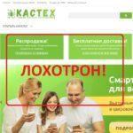 Кастех — интернет-магазин castech.ru. Отзывы