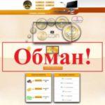 Обменник vklad.site – отзывы. Развод или нет?