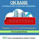 ON BANK — дешевый лохотрон onbank.in. Отзывы