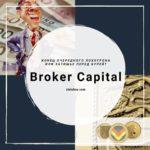 Отзывы о Broker Capital: конец очередного лохотрона или затишье перед бурей?