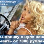 [РЕКОМЕНДУЮ] Ласточка или как новичку с нуля начать зарабатывать от 7000 рублей в день!