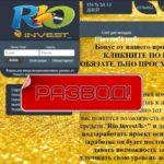 Rio invest — дешевый развод на деньги от ri-o.xyz