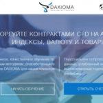 Свежий СКАМ на форекс-рынке: отзывы о мошеннической платформе Daxioma