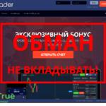 Utrader CC МОШЕННИК отзывы и вывод денег