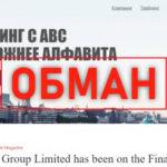ABC Group отзывы abcfx.pro реальные отзывы о брокере