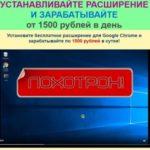 Бесплатное расширение для Google Chrome — отзывы о лохотроне web-rabota.pw