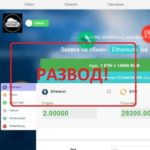 CloudMoneyChange — отзывы об обменнике. Обман на обмене валют