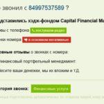 Capital-financial-management: негативный опыт работы с брокером — ОТЗЫВЫ