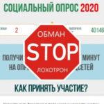 Социальный опрос 2020 – отзывы о лохотроне social-opros-2020.online