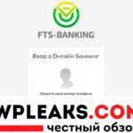 Денежный перевод от FTS BANKING. Реальные отзывы о fts-banking.me