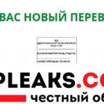 Интернет перевод Good-nuts. Реальные отзывы о проекте good-nuts.ru