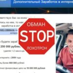 Станислав Богданов – реальный заработок или обман? Отзывы о проекте pro.flipp.ru