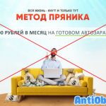 Метод пряника Алексея Дощинского – отзывы о курсе