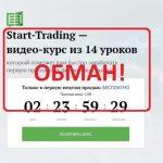 Start Trading — отзывы и проверка курса о финансовых рынках