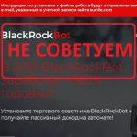 Робот BlackRockBot — отзывы и проверка