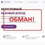 Фонд Яллэнд (yalland.com) — отзывы людей. Безусловный базовый доход