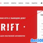 Drift (drift.biz) — отзывы. Экономическая игра с выводом денег