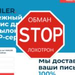I-MAILER – Надежный сервис для рассылок SMTP-сервис. Реальные отзывы о i-mailer.ru