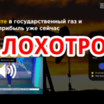 Gasmaster-app — ОПАСНЫЙ лохотрон, отзвы о газмастер