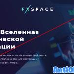 Брокер FXspace (fxspace.org) — отзывы о бирже