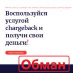 Baltija chargeback — мошенники юристы не вернут деньги