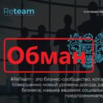 ReTeam (Валерий Рассомахин) — отзывы, разоблачение и обзор. Развод?