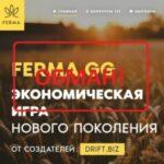 Экономическая игра Ferma.gg — отзывы. Лохотрон?