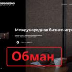 Неработа (ne-rabota.com) — отзывы. Бизнес игра и матрица