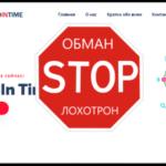 Cargo in time – Работай на платформе и получай прибыль. Реальные отзывы о cargo-in-time.ru