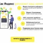 Заработок на автомате Яндекс Капитал - отзывы