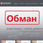 Radiant-Cod: отзывы, обзор и проверка radiant-cod.com