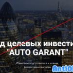 Фонд garant.capital — отзывы о инвестициях. Обман?
