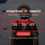 Розыгрыш от Тимати в инстаграме — отзывы и правда