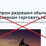 Платформа Газпроминвест — обман на торговле газом