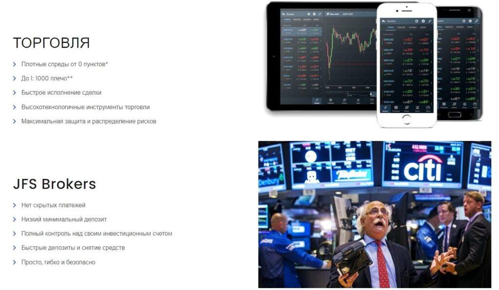 Негативные отзывы о JFS Brokers