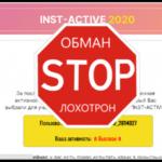Inst-Active 2020 – Розыгрыш денежных призов. Реальные отзывы о odinst.xyz