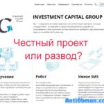 Investment Capital Group — реальные отзывы о icg-nsk.com