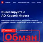 АО Харвей Инвест — отзывы и обзор компании harvey-invest.ru - Seoseed.ru