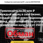 Capitalist Club (Максим Харитонов) — отзывы и обзор клуба инвесторов capital1st.club - Seoseed.ru