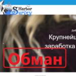 Платные опросы Survey Harbor — отзывы и обзор surveyharbor.com - Seoseed.ru