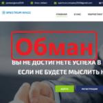 SPECTRUM WACC — отзывы и обзор spectrum-wacc.com. Развод? - Seoseed.ru