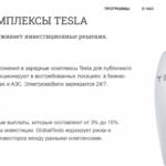 Global Tesla – Фальшивые инвестиции. Стоит ли доверять проекту?