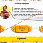 Кладоискатели – Экономическая игра нового поколения. Реальные отзывы о kladoiskateli.biz