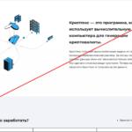 Kryptex – Программа для генерации криптовалюты. Реальные отзывы о kryptex.org