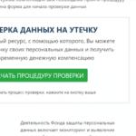 Официальная страница Фонда защиты персональных данных – Проект платит?
