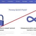 Quick E-Tools – еще один несуществующий брокер. Обзор и отзывы о quicketools.com